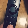 テレビで動画を観るにはAmazon 新型Fire TV Stickが最強だった
