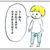 「うーぬんの社会性」の巻