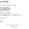 【フィッシングメール】アップルをかたるスパムメール来た!件名Order Confirmation、送信者AppStore 2017【詐欺注意!】