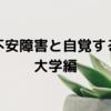 社会不安障害と自覚するまで 大学編
