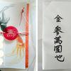 ご祝儀袋自作の記録~ブックマークの整理~