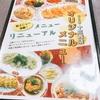 昼飯日記(*≧∀≦*)