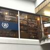 横浜「市が尾文具&珈琲」にて、珈琲の匂いに包まれながら文具探し。