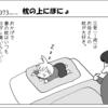 (1コマ0073話)枕の上にぽにょ