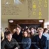 映画「僕たちは希望という名の列車に乗った」※ネタバレあり