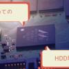 初心者によるHDD増設【手順】