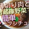 薄切り肉と冷蔵庫野菜で簡単美味しいビーフシチュー作りました!【レシピ付】