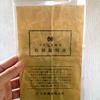 小野式製麺機:参号機