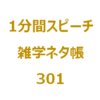 北海道限定・110年のロングセラー炭酸飲料といえば?【1分間スピーチ|雑学ネタ帳301】