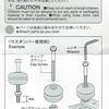ミニ四駆 グレードアップパーツ No.454 2mm キャップスクリューセット (25mm・30mm) 説明書