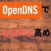 Open DNS で遊ぶ