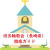 【ツベルクリンWalker】添乗員が徹底ガイド~旧五輪教会(長崎県)~
