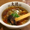 【今週のラーメン2577】 中華麺・飯 太楼 新丸子店 (川崎・新丸子) 酸辣湯麺+サービスライス