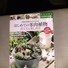 多肉植物の本買いました