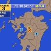夜だるま地震情報/最大震度3熊本