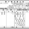 エレクトロニック・アーツ株式会社 第21期決算公告
