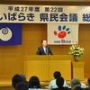 大好き いばらき 県民会議の総会を開催しました。(平成27年5月28日)