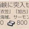 新編成「三川艦隊」、鉄底海峡に突入せよ!