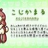 「あみまるズ」キャラクター紹介 ~こじかまる~
