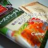 簡単・お手軽・本格的!キャンプ料理にも使えるエスビー食品 シーズニング
