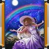 月虹のささめき