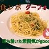 グーフォで食レポ!福岡薬院高砂にあるイタリアンの隠れた名店!