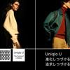 9月29日から順次発売! 2017AW Uniqlo U