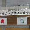 九州地区中学校柔道優勝大会 ~諌早市小野体育館~