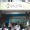 台北 北門エリアで安くて絶品鹹豆漿 が食べれるお店! 【李記豆漿】