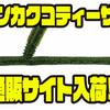 【NORIES】カバーフィッシングにオススメのワーム「サンカクコティーサン」通販サイト入荷!