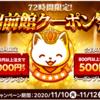 【出前館】3日間限定!最大2000円オフクーポン配布中!
