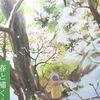 蟲師 「春と嘯く」