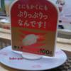 かっぱ寿司 キャッチコピーが おかしいよ