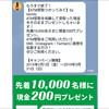 先着10,000名様に、現金200円をプレゼント!