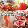 【オススメ5店】桑名(三重)にある鍋が人気のお店