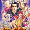 【新品】キングダム (1-60巻 最新刊) 全巻セット大人買いコミックは紙という人に