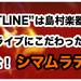 HOTLINE2012始まります!