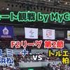 【リモート観戦 by MyCujoo】F2リーグ 2020 第2節 トルエーラ柏×アグレミーナ浜松