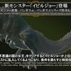 【MHW】モンスターハンター ワールド 無料大型アップデート 第一弾 3月22日配信決定!! 第二弾も4月配信予定!