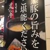 2017-03-27 東京駅にグランドオープンした「にっぽん、グルメ街道」の「黒かつ亭」に行ってきた