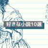 好きな小説10選~理由を添えて~