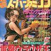 電撃スーパーファミコン プレミアゲーム雑誌ランキング50 参考価格付き