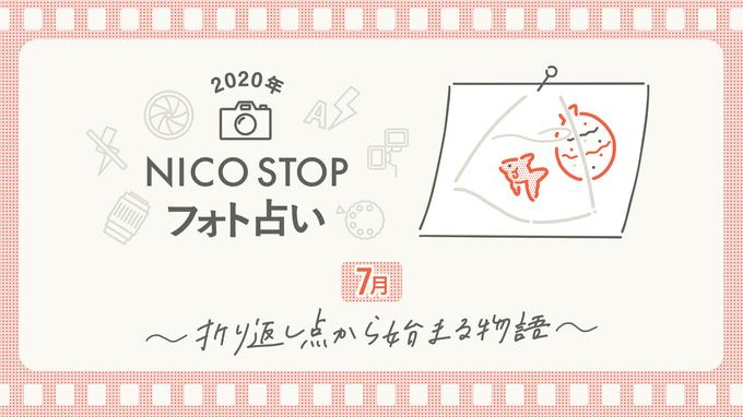 7月のNICO STOPフォト占い | 折り返し点から始まる物語