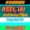 【上級編】IAI RSELによるSEL言語解説 TAG(タグ)/GOTO