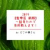 新ドラマ【監察医 朝顔】一話を見て感想とラスト15分の衝撃
