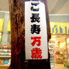 2016/9/8 【テーマ水槽】9月19日は敬老の日 カメにご長寿祈願