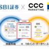 スマホからTポイントで株式投資、CCCとSBIが新会社設立