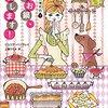 【ジュリア・バックレイ】秘密のお料理代行シリーズの順番・おすすめポイント!【コージーミステリ図鑑〈14〉】