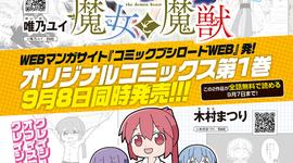 9月8日単行本1巻発売決定! 『魔女と魔獣』『おしごとですよ!赤根さん』