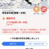 台風20号通過の影響